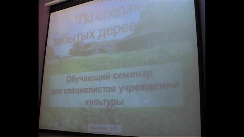 Обучающий семинар По следам забытых деревень