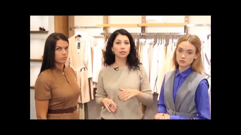 Стилист Ульяна Мейснер - Одежда для офиса 4 канал