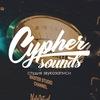 Cypher Sounds Студия звукозаписи Ростов-на-Дону