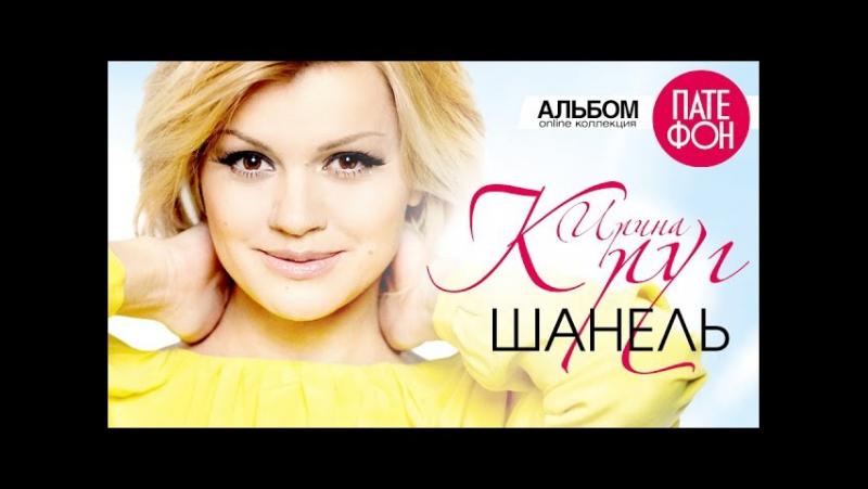 Ирина Круг - Шанель (2015)♣[HD 1080р]♥