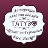 Вязаная одежда (TATYBO) и пряжа из Германии