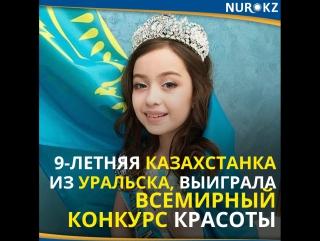 9-летняя казахстанка из Уральска, выиграла всемирный конкурс красоты