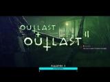 СТРИМ - OUTLAST (концовка) + OUTLAST 2