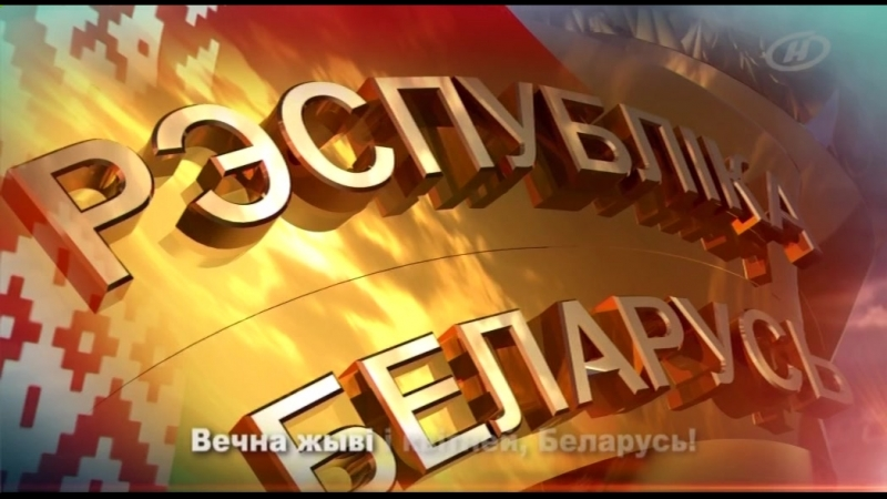 Гимн Республики Беларусь. Телеканал ОНТ (с 21.03.2016)