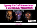 StarCraft: Remastered - киберсхватка в МедиаМаркт!