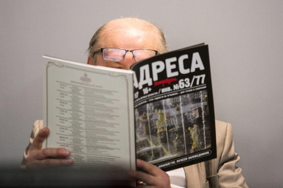 Презентация мультимедийной версии Журнала Учёта Вечных Ценностей «Адреса Петербурга»