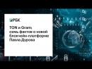 TON и Gram: семь фактов о новой блокчейн-платформе Павла Дурова