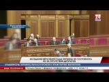 Селфи важнее страны? Заседание Верховной Рады Украины не состоялось из-за отсутствия депутатов