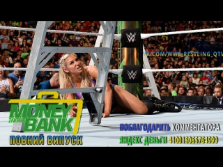 [Wrestling Ukraine]☆][Money in the Bank 2017]]☆[[Основное шоу]Деньги в Банке]]☆]На Украинском]