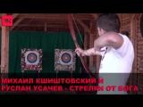 Михаил Кшиштовский и Руслан Усачев - стрелки от Бога
