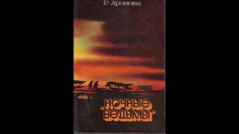 Буктрейлер к книге Р Ароновой Ночные ведьмы