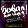 """Конкурс эстрадной песни «Вокал-Премиум"""" 2017"""