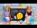 IKuklaTV ❤ Игры в Kуклы со Слоником ❤ Как ❤ Учительница ❤ стала Уборщицей Мультик Барби Про Школу Школа Куклы для девочек