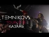 Шоу TEMNIKOVA TOUR 17/18 в Казани - Елена Темникова