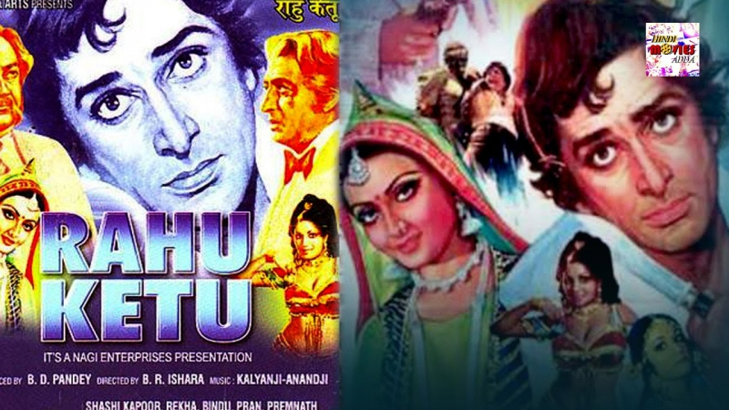 Раху и Кету Rahu Ketu (1978)