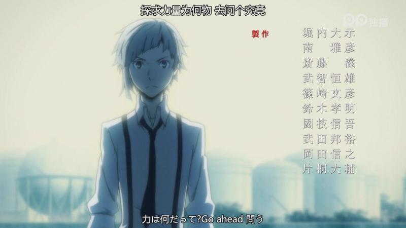 Великий Из Бродячих Псов- Путешествие в одиночку(OVA) 25 серия