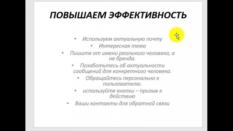 Обзвон и рассылка А. Мидянец