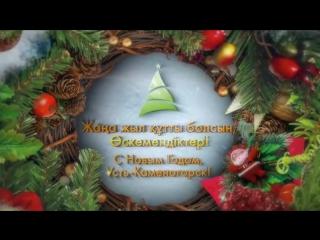 Поздравление от Акимата города Усть-Каменогорск