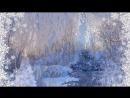 С Днем рождения Поздравление для рожденных зимой Красивая видео открытка 1