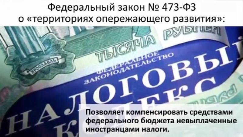 Федеральный закон от 29 12 2014 N 473 ФЗ ред от 31 12 2017 О территориях опережающего социально экономического развития в Ро