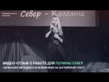 Видео-отзыв от Полины Север
