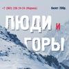 Люди и горы - 2017. Вечер альпинистов