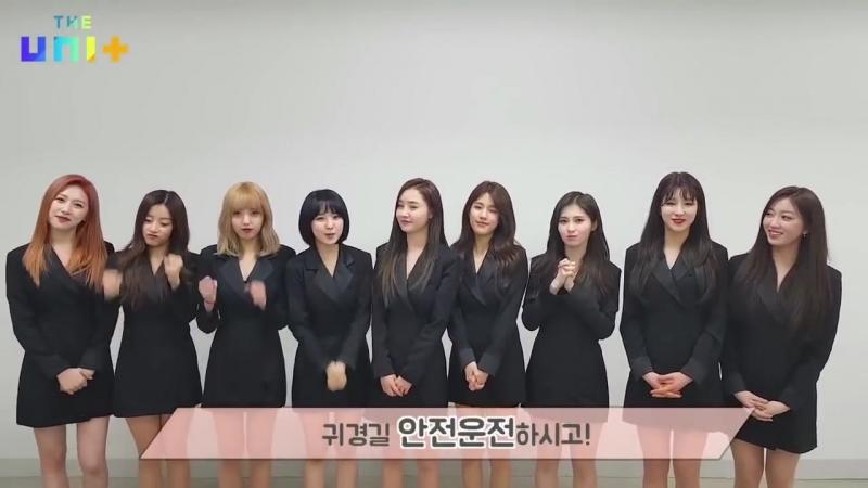 [UNIT G_유닛G] Lunar New Year Message