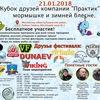 """Кубок Друзей компании """"Практик"""" - фестиваль!"""