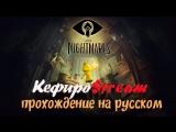 Little Nightmares - прохождение на русском
