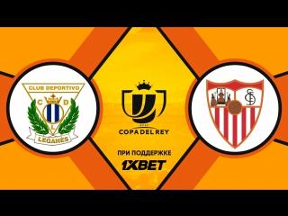 Леганес 1:1 Севилья | Кубок Испании 2017/18 | 1/2 финала Первый матч | Обзор матча