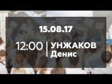 Встреча участников форума «Территория смыслов» с Денисом Унжаковым