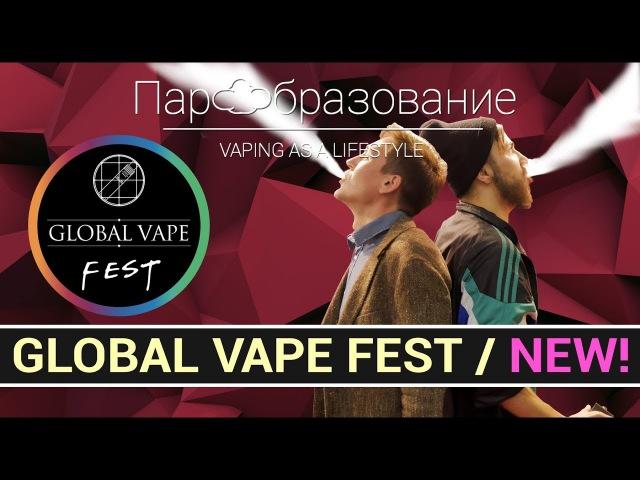 Global Vape Fest / интервью с организатором