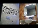 Совмещенный санузел Красивый ремонт и дизайн ванной комнаты и несколько советов по ремонту