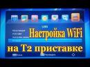 Настройка WiFi на T2 приставке, просмотр YouTube на Т2 Eurosky ES-15