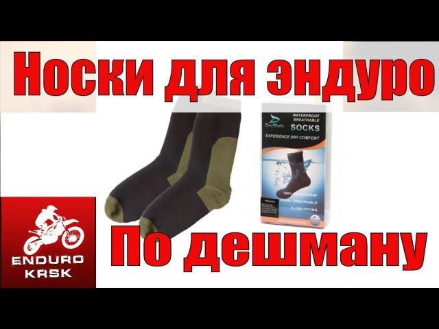 Носки для эндуро по дешману | Лайфхак 2