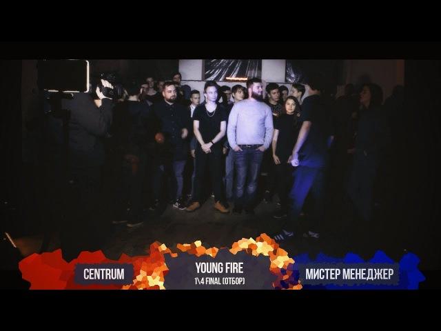 SRB YFI (четвертьфинальный отбор) - CENTRUM vs МИСТЕР МЕНЕДЖЕР