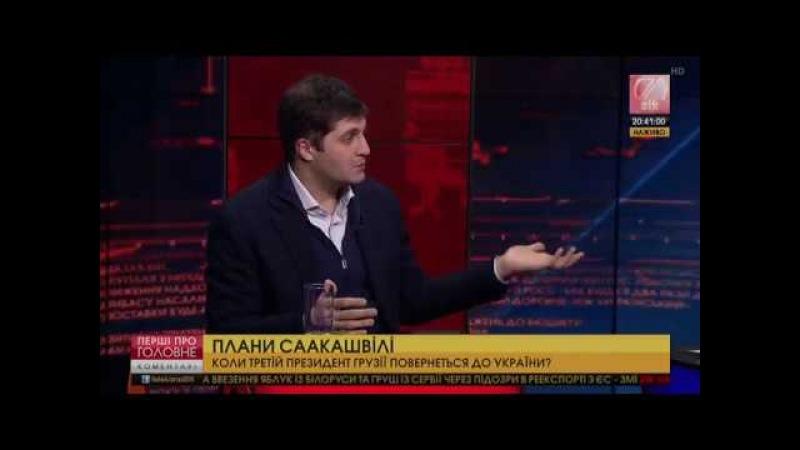 Давид Сакварелідзе Зараз маємо status quo щодо України, який влаштовує європейців Сакварелидзе