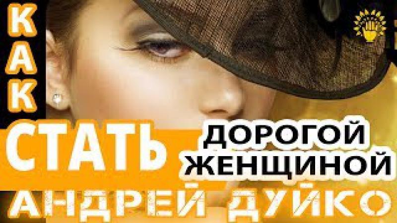 Женщины дорогие и дешевые ❤️ Андрей Дуйко Школа Кайлас