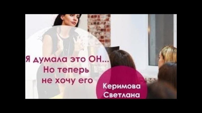 Волшебная сексуальная жизнь! Что важно знать? Светлана Керимова