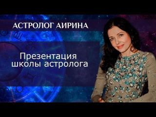 Школа астролога Аирины