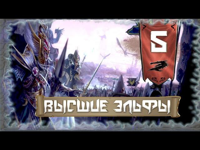 Total War WARHAMMER 2. Высшие Эльфы - Война С Сафери 5