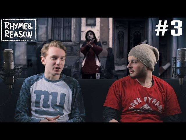 Rhyme Reason - Ep. 3 ( Sf-x, Masteri, Kodak Black, Eminem და სხვა რელიზები )