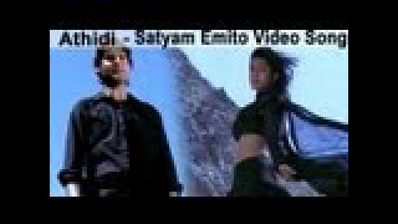 Athidi Movie Songs Satyam Emito Video Song Mahesh Babu Amrita Rao