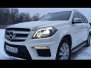 ЧО! честный обзор Mercedes GL500 X166