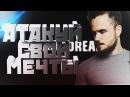 Игорь Войтенко - Атакуй Свои Мечты Мотивация
