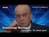 Военный эксперт Александр Жилин в прямом эфире News Front 19 августа