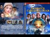 Путешествие к Рождественской звезде  (2012) фэнтези