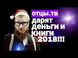 ОТЦЫ.ТВ дарят деньги и книги - Новогоднее поздравление
