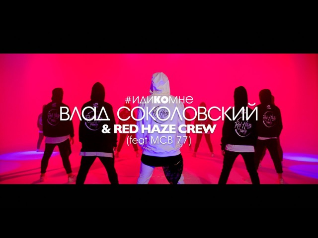 Влад Соколовский и Red Haze Crew Иди Ко Мне feat MCB 77