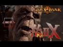 God of War 3 Remastered (God of War 3 Обновленная версия) прохождение 8